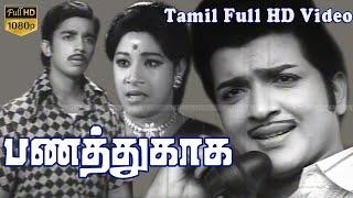 Panathukkaga TamilMovie | Sivakumar,Jayachitra,Shasikumar,KamalHaasan | M.SSenthil | M.S.Viswanathan