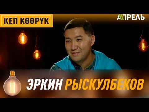 Кеп көөрүк: Эркин Рыскулбеков \\ Апрель ТВ