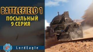 Battlefield 1. Посыльный 9 серия