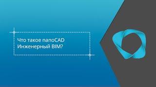 Что такое nanoCAD Инженерный BIM?