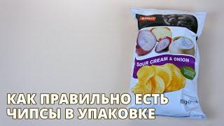 Как правильно есть чипсы в упаковке - Лайфхак Кухня