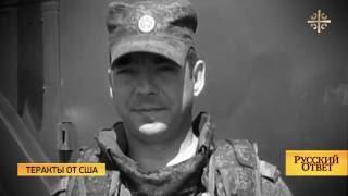 Герои войны в Сирии [Русский ответ]