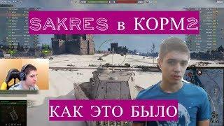 Sakres в КОРМ2 - как это было первая катка с ЛЕВШОЙ