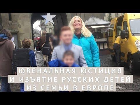 Ювенальная юстиция и изъятие русских детей из семьи в Европе