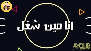 تحميل اغاني مهرجان ياللي عيونكم رشقلنا حمو بيكا ياللي عينيكوا رشقلنا MP3