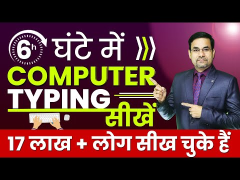 Learn Computer Typing | Learn Computer Typing |Keyboarding Practice |Free Keyboarding Lessons