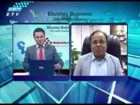 Ekushey Business    একুশে বিজনেস    11 March 2021    ETV Business