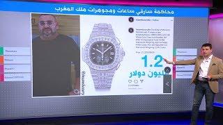 من سرق ساعات ومجوهرات ملك المغرب؟