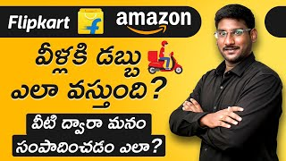 How Amazon and Flipkart Earn Money in Telugu | How to Earn Money Online |IndianMoney Telugu| Kowshik
