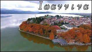 Ιωάννινα η ομορφότερη Πόλη  - λίμνη Ιωαννίνων Νησάκι κάστρο Αλη Πασα καραβάκια Γιάννενα