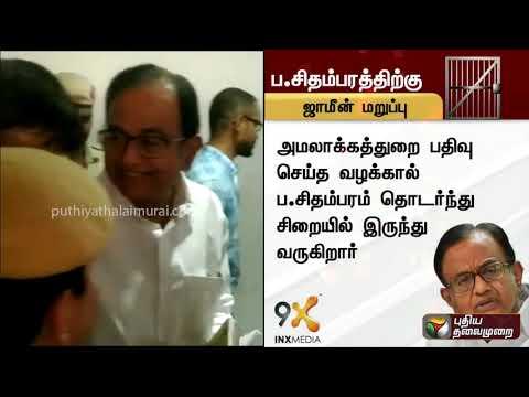 ஐஎன்எக்ஸ் மீடியா வழக்கில் சிதம்பரத்திற்கு ஜாமீன் மறுப்பு | P Chidambaram | INX Media Case