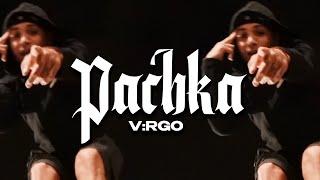 V:RGO - PACHKA / ПАЧКА (Official Mahals)