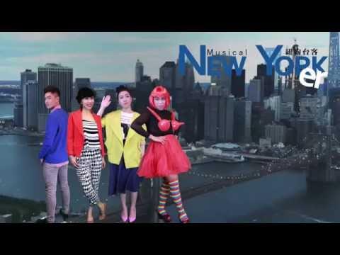 《紐約台客》宣傳影片