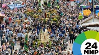 На фестивале «Октоберфест» в Мюнхене прошел костюмированный парад - МИР 24