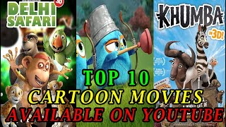 top 10 Cartoon movies in hindi | top 10 animated movies |  top 10 animated movies of all time |