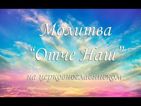 """Молитва """"Отче Наш"""" на церковнославянском. ( русском )"""