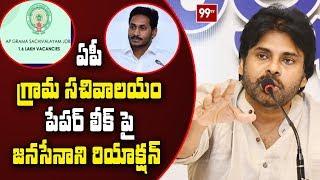 Breaking News: Pawan Kalyan Reaction on AP Grama Sachivalayam Paper Leak | Janasena | 99TV Telugu