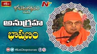 Swami Jnanadananda at Koti Deepotsavam, Day 5 | కార్తిక మాసంలో వెలిగించే దీపం ఉద్యేశ్యం ఇదే..! | NTV