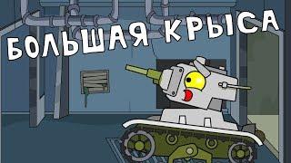 Большая крыса Мультики про танки