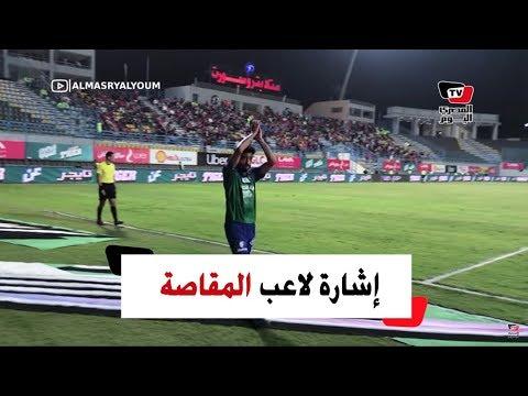 لاعب المقاصة يشير بالسداسية ويؤازر جماهير الأهلي عقب استبداله