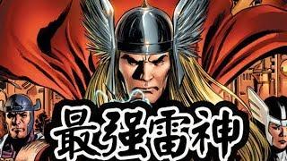 """雷神最强外挂——""""符文王""""究竟有多强?"""
