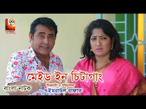 Download Made In Chittang  মেইড ইন চিটাং | Bangla Natok 2017 | Partho Barua | Aparna Ghose, HD Mp4 3GP Video and MP3