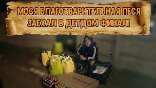Мопс заехал в детдом ФИНАЛ