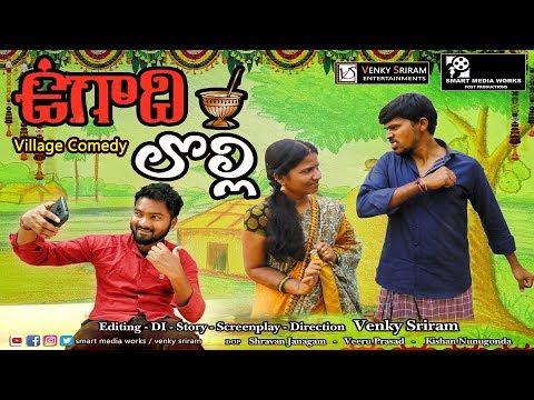 Ugadi Lolli || Natural Village Comedy || Natural FILM club || Short Film (2019) ||  By Venky Sriram