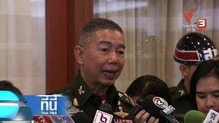 """ผบ.ทบ. ย้ำ """"ปฏิวัติ"""" ไม่จริง : ที่นี่ Thai PBS (13 ก.พ. 62)"""