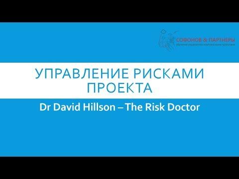 Управление рисками проекта