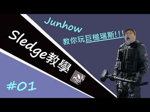 R6 幹員介紹#01 「SLEDGE—全能住宅改造王」 ▏JunHow x R6
