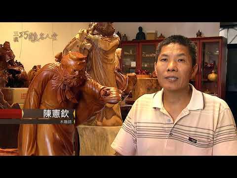 三義巧雕名人堂-木雕師 陳憲欽
