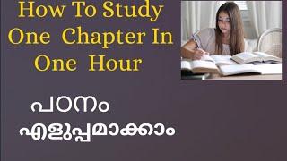 How to Study One Chapter in One Hour?പഠനം എളുപ്പമാക്കാം