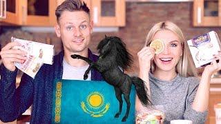 Пробуем Казахскую Еду! Камни и Канина! From Kazakhstan with Love!