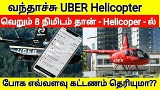 வந்தாச்சு Uber Helicopter - வெறும் 8 நிமிடம் தான் | Helicopter - இல் போக கட்டணம் எவ்வளவு தெரியுமா