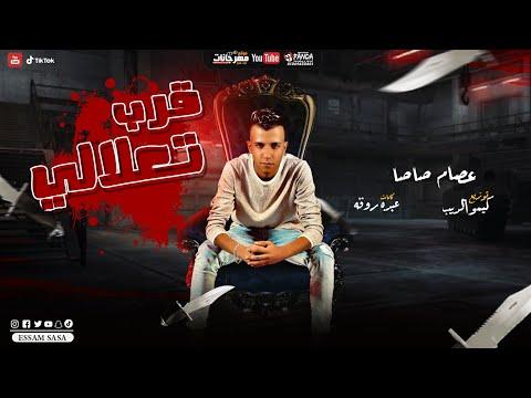 """مهرجان قرب تعلالى """"غناء-عصام صاصا - كلمات عبده روقه"""" توزيع - كيمو الديب"""