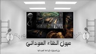 ادريس ابراهيم - ناوي السفر