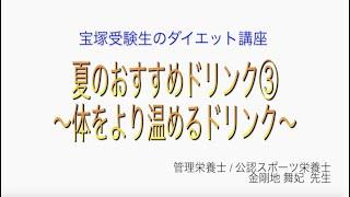 宝塚受験生のダイエット講座〜夏のおすすめドリンク③体をより温めるドリンク〜のサムネイル