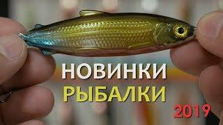 Рыболовные новинки приманки на хищника 2019 года