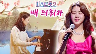 미스트롯 2 홍지윤 '배띄워라' 피아노커버