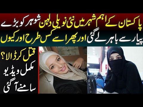 بیوی نے آشنا کے ساتھ مل کر اپنے ہی خاوند کو قتل کر دیا:ویڈیو دیکھیں