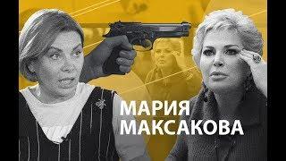Мария Максакова | Vласть vs Vлащенко
