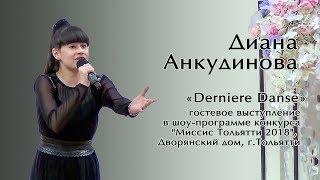 Диана Анкудинова. Derniere Danse  Дворянский дом, г.Тольятти