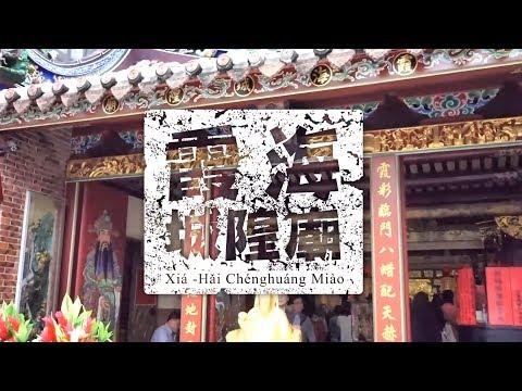 MTC文化快遞 02霞海城隍廟拜月老