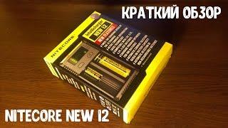 Зарядное устройство Nitecore New i2, 2 канала зарядки, EU вилка - видео 1