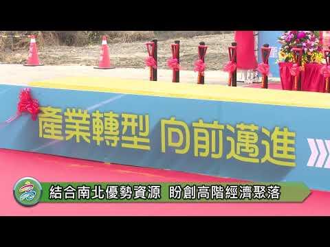仁武產業園區動土 陳其邁:打造高階製造中心基地