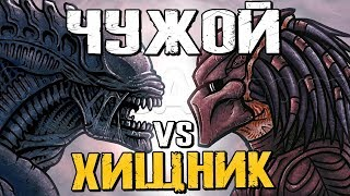 ЧУЖОЙ против ХИЩНИКА - Aliens versus Predator - #1 [Прохождение, Хоррор Стрим]