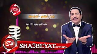 تحميل و مشاهدة عربى الصغير صاحبت صاحب حصري على شعبيات Araby Elsogyer Sa7ebt Sa7b MP3