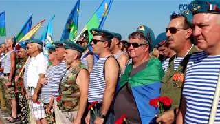 В Севастополе отметили День ВДВ