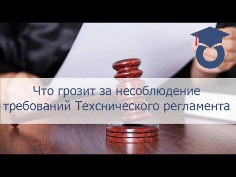 Административная ответственность за несоблюдение требований Технического регламента